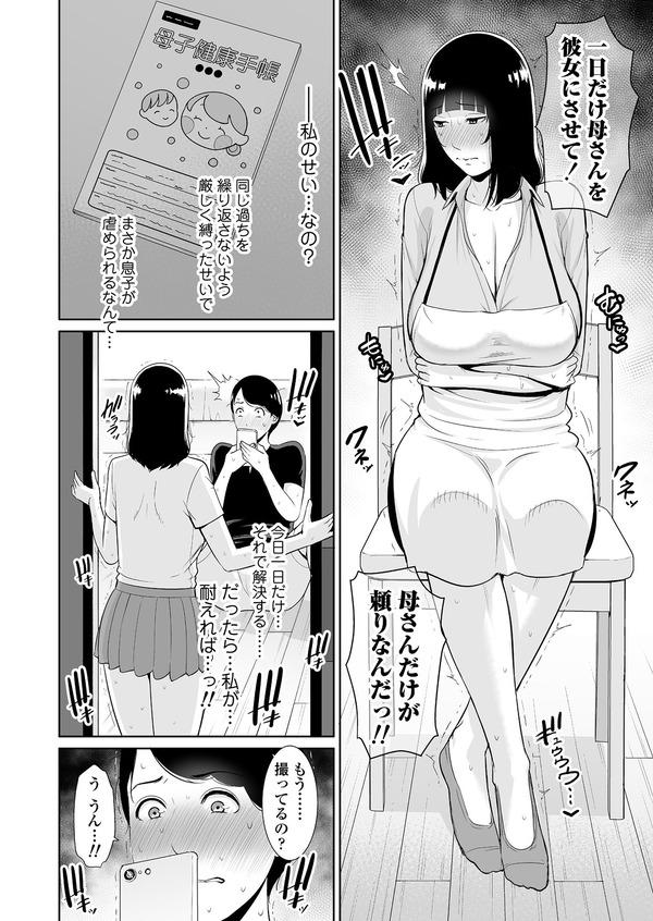 エロ漫画11