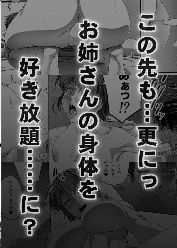 エロ漫画20