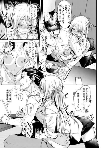 【エロ漫画】高校教師をしてるんだけど、教え子JKに迫られて一線を越えてしまい中出しセックスしちまったwwwww