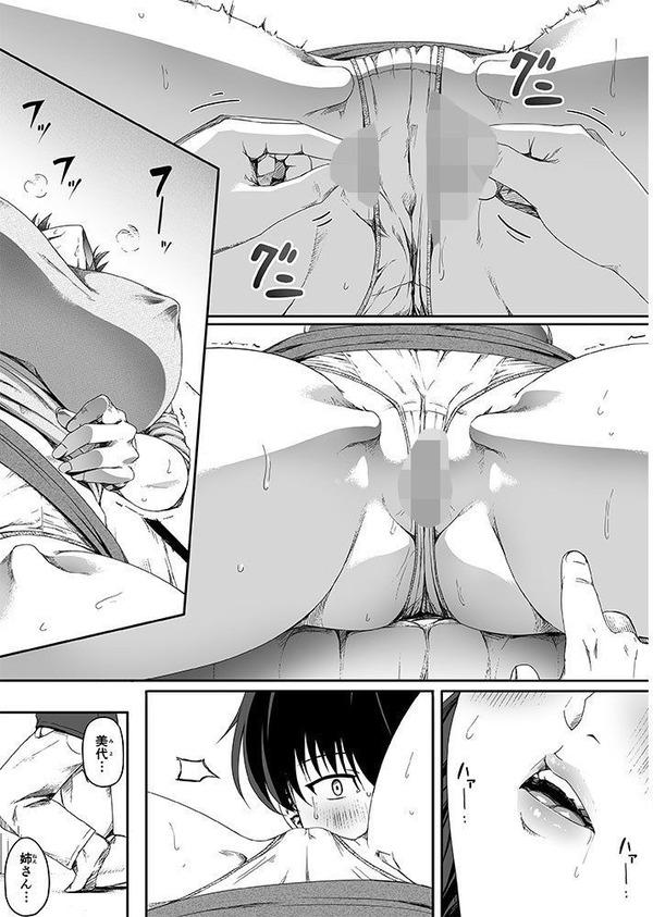 エロ漫画17
