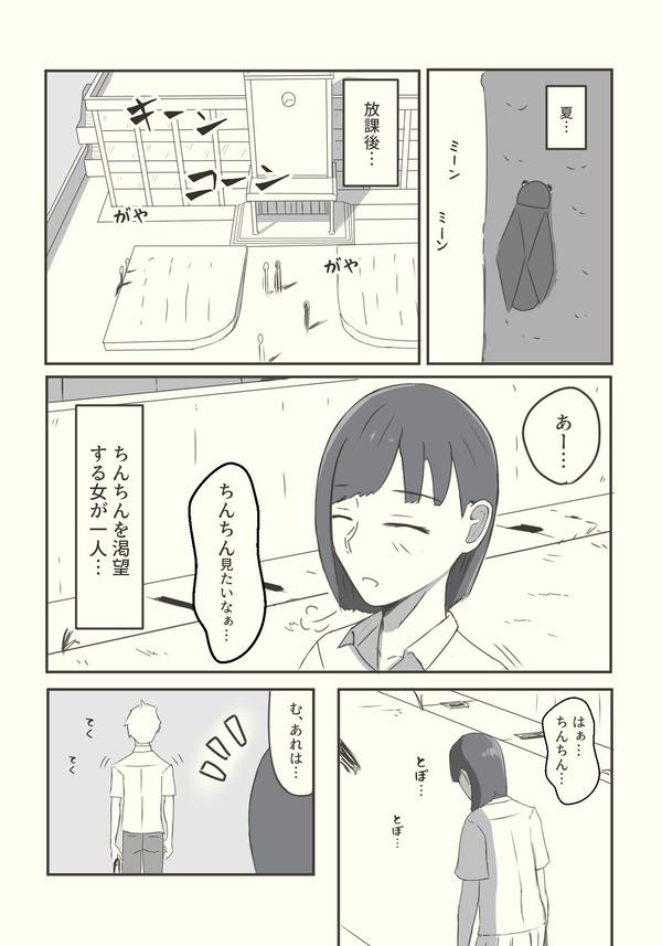 エロ漫画02