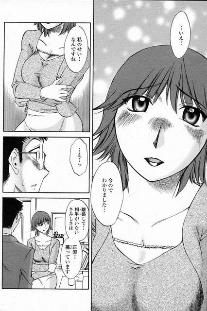 中学校の教師をしてるんだけど、オレのところに相談にやってきた生徒の母親がエロくて物欲しそうな顔をしてたので抱きしめて中出しセックスしたったwww【エロ漫画:キタコレ】
