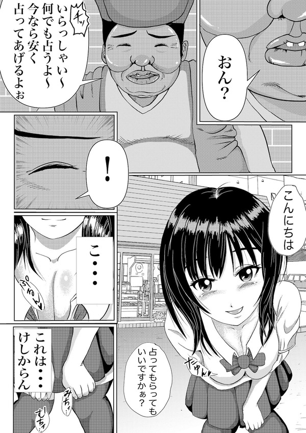 【エロ漫画】巨乳JKがデートの帰りに占いの店で彼との未来を占ってもらおうとしたら占い師のおっさんに催眠をかけられてホテルに連れ込まれて生ハメ中出しされちゃう・・・