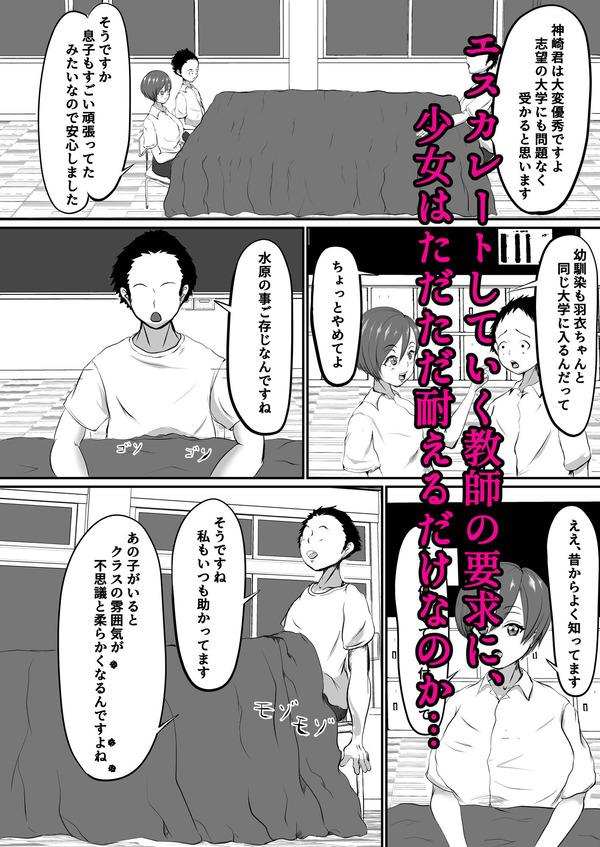 エロ漫画08