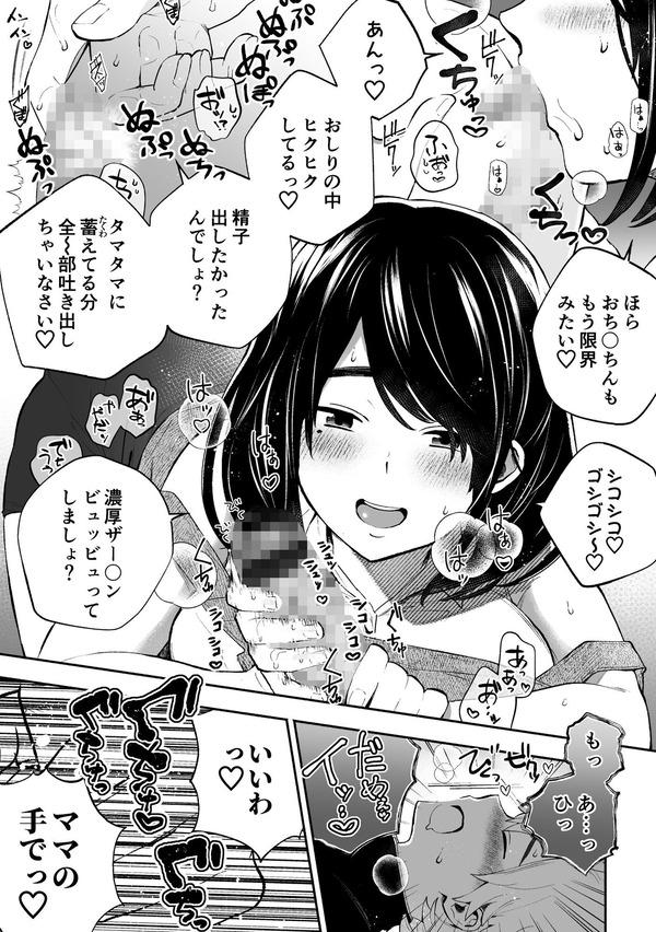 エロ漫画10
