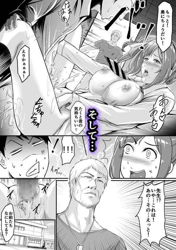 【NTRエロ漫画】学校の体育倉庫で彼氏とエッチしていた巨乳JKさん、生徒指導の先生に見つかり脅されてカラダを強要されて寝取られちゃう・・・