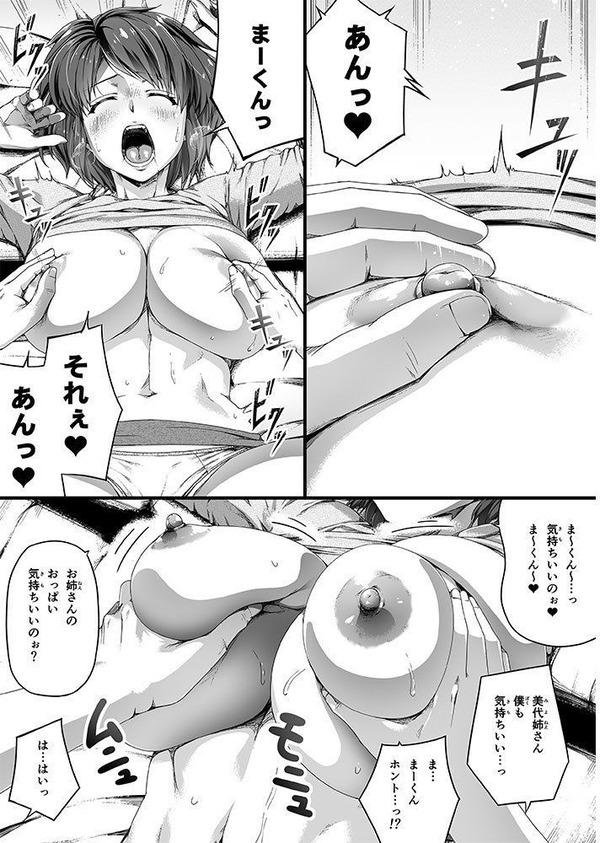エロ漫画19