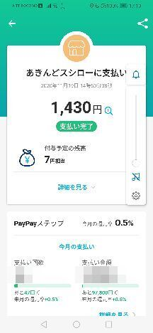 Screenshot_20201119_
