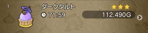 とくじゅ4