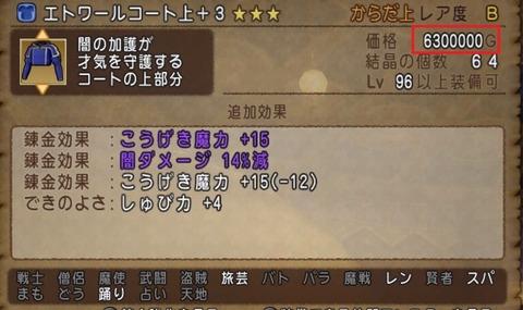 とくじゅ6