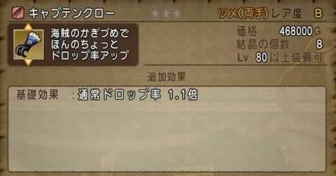 はませき11