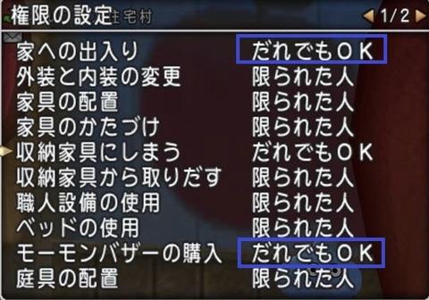 モーモン11