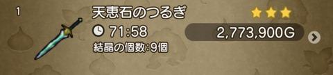 とくじゅ3
