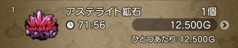 とくじゅ2