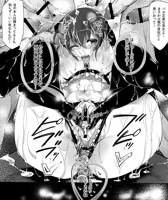 ヌける漫画の超エロい部分【591話】巫女と騎士を嬲り犯す鬼畜共