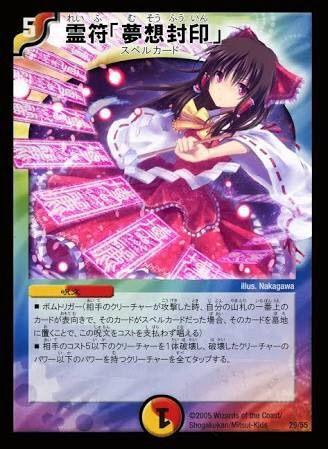 【東方】スペルカードって何?紙切れ?