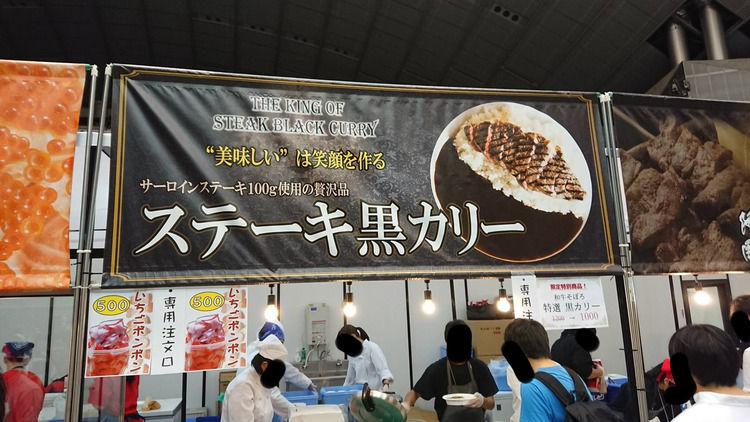 【悲報】東京ゲームショウの「ステーキカレー(1500円)」が酷すぎると話題に
