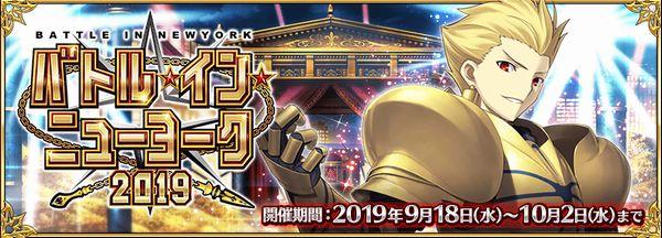 『Fate/Grand Order』「バトル・イン・ニューヨーク 2019」詳細公開!弓ギルのピックアップ召喚も開催!