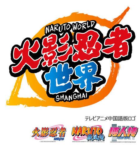 「NARUTO」のテーマパーク、なぜか中国にオープン決定するwww