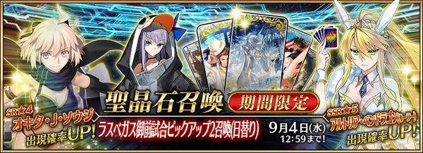 『Fate/Grand Order』「ラスベガス御前試合ピックアップ2」開催!水着の「アルトリア」「謎のアルターエゴ・Λ」「オキタ・J・ソウジ」が登場!