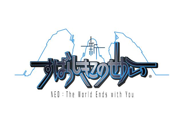 【ゲーム】「新すばらしきこのせかい NEO: The Worlds Ends with You」タイトルの略し方が 色々だな!!【長ったらしいタイトルは 呼び方に困るわ…】