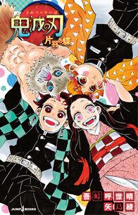 【アニメグッズ】「鬼滅の刃」の偽フィギュアが登場!!パッと見わかんないから 気を付けて!!【紛らわしいわっ!!】
