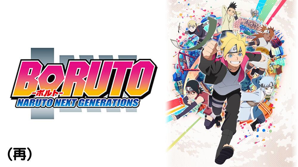 【アニメ】「BORUTO-ボルト- NARUTO NEXT GENERATIONS」ようやく通常運転へ!!【お待たせ~!!】【感想】