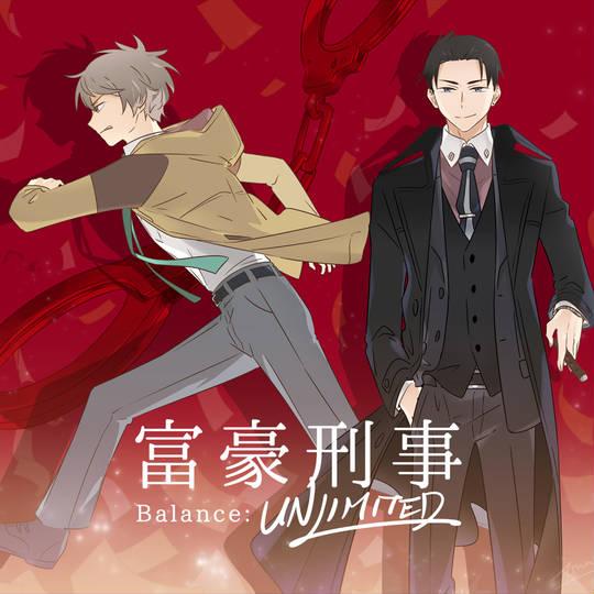 【アニメ】「富豪刑事 Balance:UNLIMITED」香港では エンディングシーンがカットになったらしい件【今の香港は 情勢が不安定だからとの事】【感想】【ネタバレ】