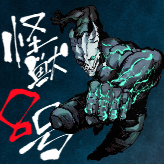 【漫画】「怪獣8号」この作品が 次に来そうな勢いな件!!【評判上々!!】【感想】