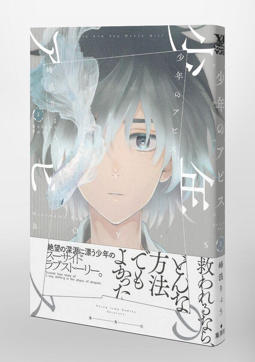 【漫画】「少年のアビス」夕子って実は可哀想な子供なのか??【色々闇深い…】【感想】【ネタバレ】