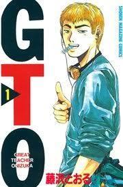 【漫画】「GTO」いじめシーンは ドラマでも胸糞モノ!!【ほんま最低やなっ!!】【感想】【ネタバレ】