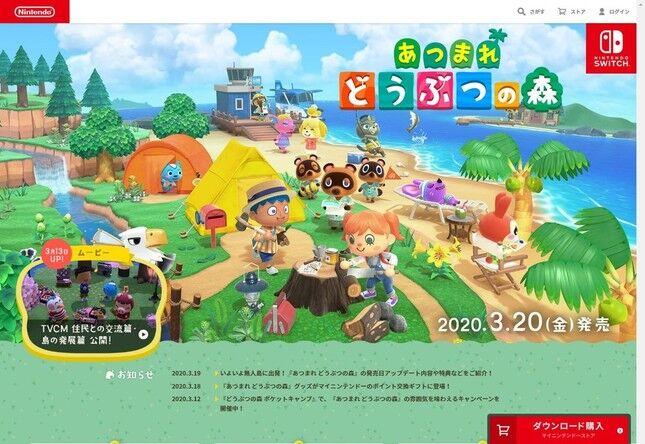 【ゲーム】あつ森、日本のゲーム史上2番目に!!【攻略】【評価】