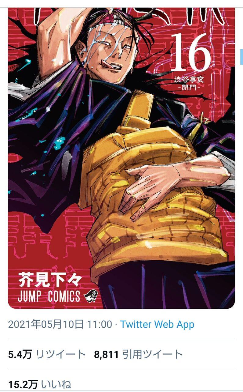 【漫画】「呪術廻戦」新刊の表紙が キモくて不評らしい…【何で頭濡れてるん??】【感想】