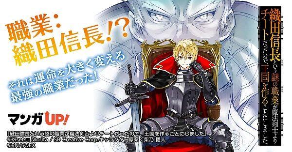 【漫画】「織田信長という謎の職業が魔法剣士よりチートだったので、王国を作ることにしました」タイトルからして萎えるわ…【感想】
