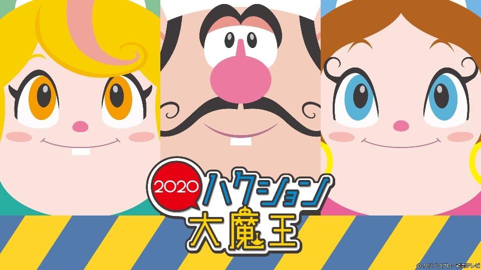 【アニメ】「ハクション大魔王2020」昔は タツノコプロだけだったが 今は日本アニメーションも絡んでるんだな!!【相乗効果を 期待】【感想】【ネタバレ】