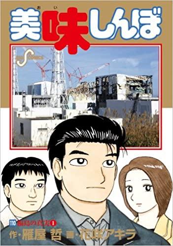 【漫画】「美味しんぼ」アッシーって 知ってる若い人って居るん??【昭和】【感想】【ネタバレ】