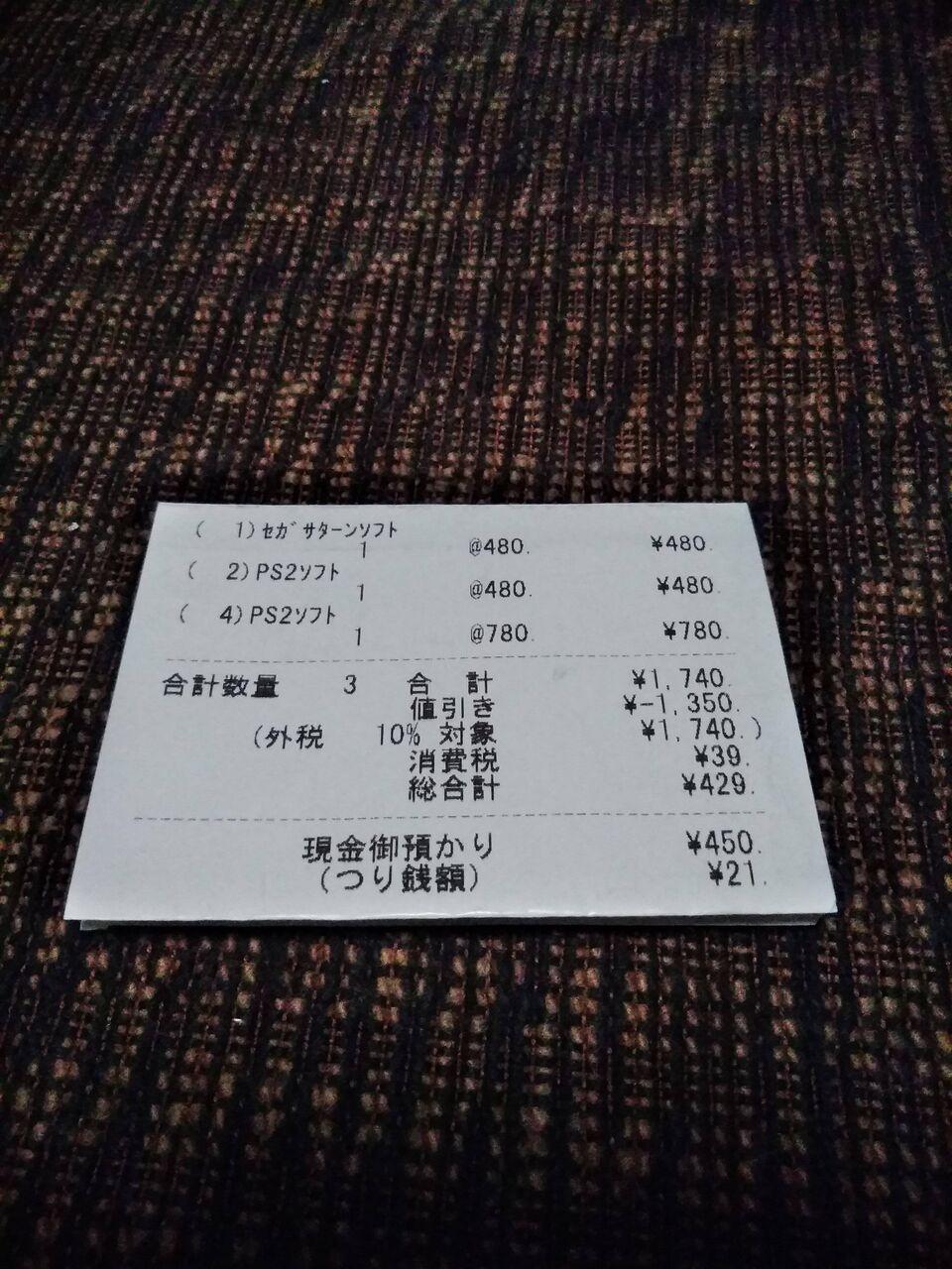 【ゲームソフト】何買ったか教えれ!!【なるべく安いヤツがいい!!】