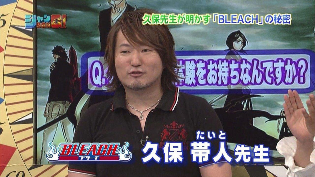 【漫画】久保帯人がジャンプに戻ってくるぞ!!