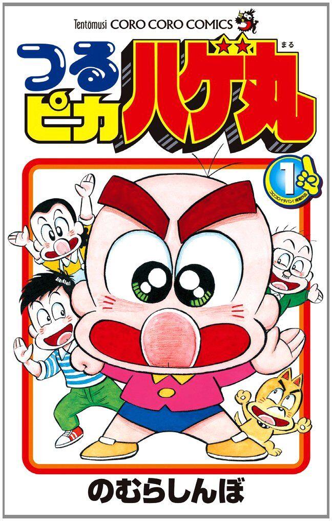 【漫画】「つるピカハゲ丸」愛されキャラなのか 憎まれキャラなのか 曖昧じゃね?!【懐いわ!!】