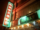 陳麻婆豆腐店1