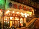 陳麻婆豆腐店2