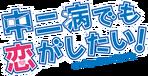 ロゴ (10)