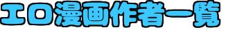 freefont_logo_nikumarufont