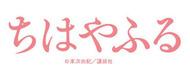 chihayahuru_logo