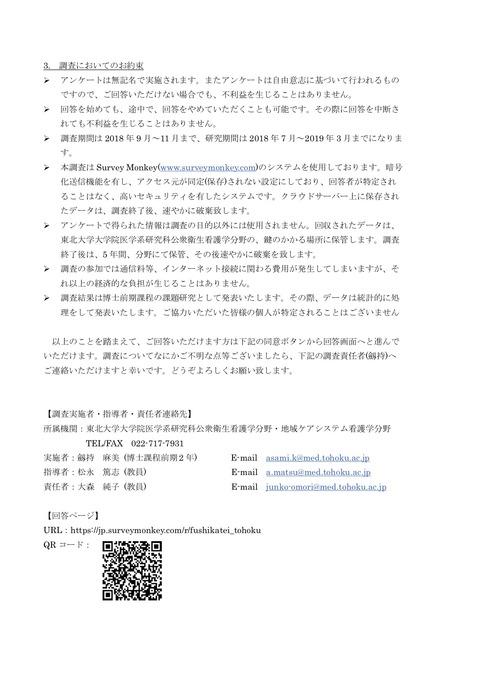 資料3 研究説明書  QR付2