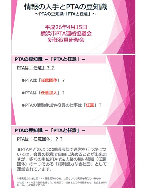 横浜PTA資料1