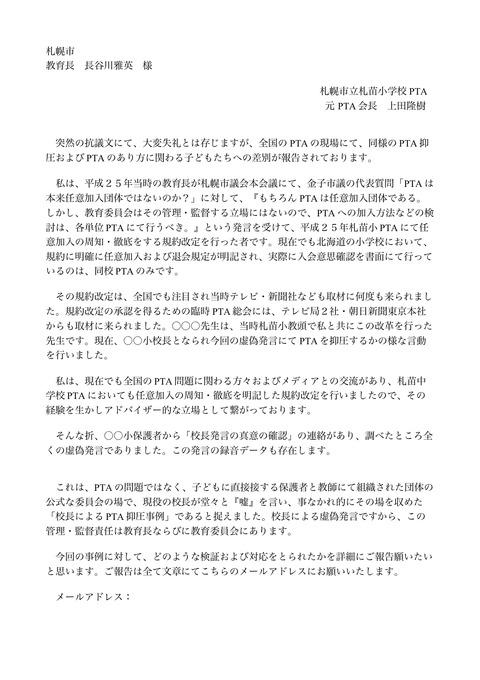 長谷川教育長へのお手紙○あり