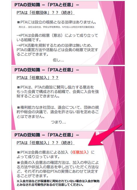 横浜PTA資料2