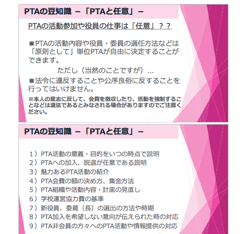 横浜PTA資料3