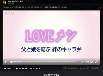 _2__NHK_1_5チャンネル_-_ホーム